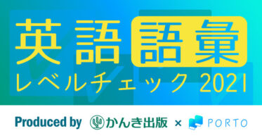 スタディプラス/かんき出版×電子参考書サブスク「ポルト」が学習SNSアプリ「Studyplus」にて英単語クイズ企画「英語語彙レベルチェック2021」を開催!