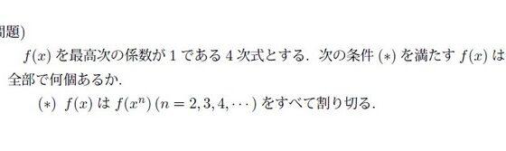 第9回の問題 (解答例は「第12回数学解法コンテスト」ページをご覧ください)