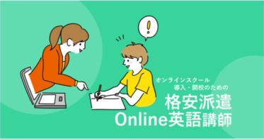 インフィニア/オンラインスクール導入・開校のための格安派遣 ONLINE英語講師
