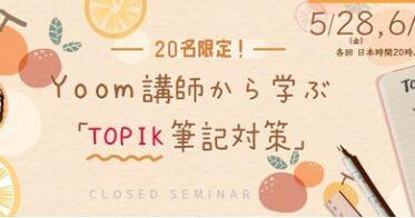 スモールブリッジ/【Zoomグループセミナー】オンライン習い事のカフェトーク 「TOPIK(韓国語能力試験)筆記対策」オンラインセミナーを実施