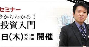 """デジタル・ナレッジデジタル・ナレッジ/「国策に売りなし!」衆議院解散・総選挙を迎える日本で""""注目の国策関連業界&企業""""を大公開<7/8(木)19:30~オンラインセミナー決定>~初心者必見、人気株式投資研究家が""""ココだけの話""""を教えます~"""