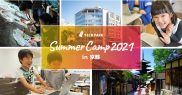 /京都信用金庫とグルーヴノーツのテックパークがコラボ!小学生が遊びながら楽しくプログラミングやAIを学べる「テックパーク サマーキャンプ」を京都で初開催します