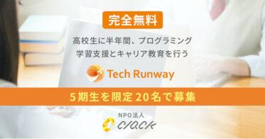 NPO法人CLACKNPO法人CLACK/【完全無料】高校生に半年間、プログラミング学習支援とキャリア教育を行う「Tech Runway」5期生を限定20名で募集   NPO法人CLACK