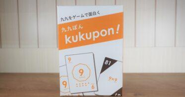 math channel math channel/おうちで遊びながら学べる算数カードゲーム「kukupon!(くくぽん)」新版・販売開始!いっしょに遊ぼう!オンラインイベントも7/3(土)開催