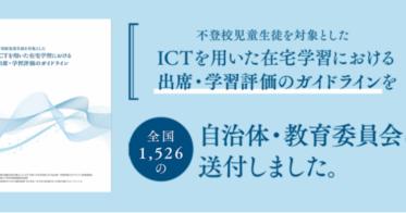 クラスジャパン小中学園クラスジャパン学園/全国17自治体と連携し、ICTを用いた在宅学習における出席・学習評価のガイドラインを作成