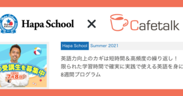 スモールブリッジスモールブリッジ/【カフェトーク】Hapa School夏期分をカフェトーク内で販売スタート。限られた学習時間で確実に実践で使える英語を身に付ける8週間プログラム
