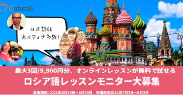 スモールブリッジスモールブリッジ/日本語OKネイティブ多数:オンラインロシア語が試せる受講モニター10名募集開始【無料で3回お試し】