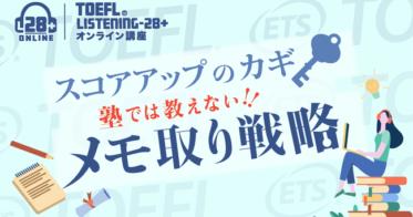 MAGEEEKMAGEEEK/メモ取りに特化する【TOEFLリスニング 28+オンライン講座】リニューアル