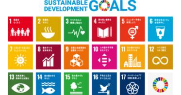 デジタル・ナレッジデジタル・ナレッジ/《SDGs講座・期間限定キャンペーン》合格証がもらえる『SDGs上級資格講座10%OFF』本日より開始!~SDGsを体系的に習得。持続可能な社会をつくるビジネス応用力・深い知識を身につけたい方必見~