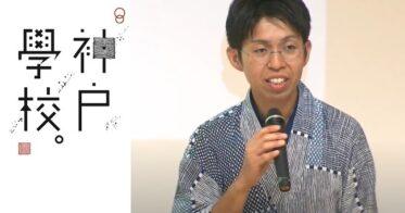 フェリシモフェリシモ/「健一自然農園」代表の伊川健一さんのメッセージライブ収録動画配信を7月9日にスタート。「神戸学校online」