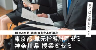 TACTAC/【教員採用試験】面接と連動!超直前書き上げ講座「東京都 単元指導計画ゼミ」と「神奈川県 授業案ゼミ」が開講!