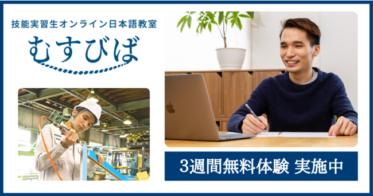 ボーダレス・ジャパンボーダレス・ジャパン/技能実習生に特化したオンライン日本語教育「むすびば」が3週間無料体験を実施中