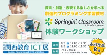 しくみデザインしくみデザイン/西日本最大級の教育ICT展示会「関西教育ICT展」にて未就学から学べる創造的プログラミング学習教材「Springin' Classroom」ワークショップ開催