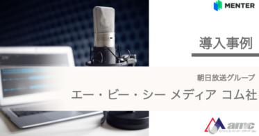 WHITEWHITE/デジタル人材育成サービス「MENTER(メンター)」ラジオ番組制作と通販事業を展開するエー・ビー・シー メディア コム社(朝日放送グループ)にサービス提供