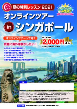 【オンラインツアー in シンガポール】のポスター