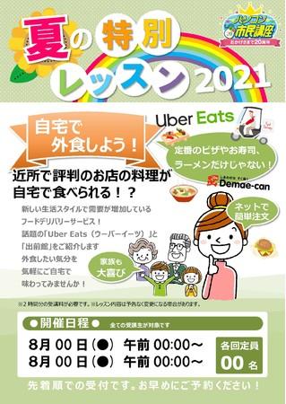 【自宅で外食をしよう!】のポスター