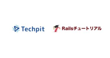 テックピットテックピット/プログラミング学習教材マーケットプレイスの「Techpit」、Railsチュートリアルと業務提携し、完走者向け発展教材の制作を開始
