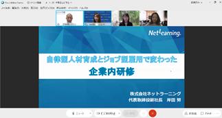 一般社団法人日本オンライン教育産業協会一般社団法人日本オンライン教育産業協会/『eラーニングアワード2021フォーラム』リアルと、Cisco Webexによるオンラインのハイブリット形式で開催