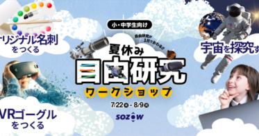 Go VisionsGo Visions/【7/22〜8/9】自由研究が1日でおわる!?小・中学生向け夏休みの自由研究ワークショップを開催!
