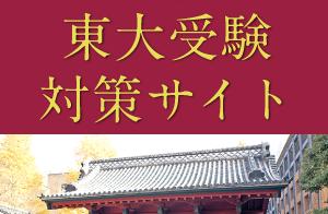 増進会ホールディングス(Z会グループ)増進会ホールディングス/【Z会】大学受験生のためのオウンドメディアをオープン。それぞれ東大入試・京大入試・共通テスト対策に役立つ学習アドバイスを提供します。