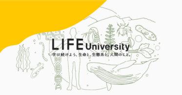 いきものカンパニーいきもの/自然科学や生命科学をベースに、これからの社会をデザインするイノベーション・スクール「LIFE University」開講!