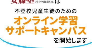 クラスジャパン小中学園クラスジャパン学園/三重県の学習塾「安藤塾」と連携。オンライン学習生徒を対象とした、サポートキャンパスを開始