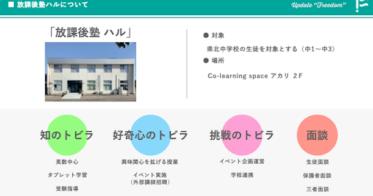 FoundingBaseFoundingBase/福島県国見町で県内初となる公営塾『ハル』が開塾