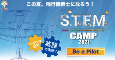 """アライブアライブ/""""STEM Camp Summer 2021 ~Be a Pilot~"""" プログラムを開催。本格的なフライトシミュレータを体験しながら、小学生が英語で飛行機とテクノロジーを学ぶ!"""