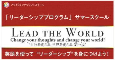 アライブアライブ/『リーダーシップ・サマースクール』を名古屋で開催します!【プログラムはすべて英語で実施  / 小学生4年生以上クラスと中高生クラスの2コースあり】