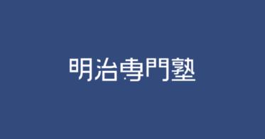 NogifaNogifa/【明治専門塾開校】逆転合格に特化した専門塾が塾生の募集を開始。