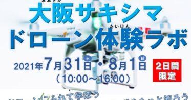 西尾レントオール西尾レントオール/7月31日から2日間限定!「ドローン体験ラボ」を大阪・咲洲で開催します!【親子でドローンにふれる・学ぶ】