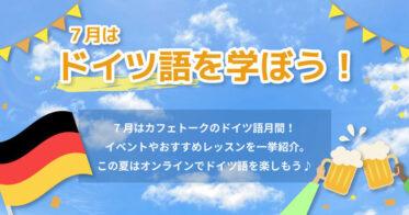 スモールブリッジスモールブリッジ/【無料オンラインイベント一気開催】7月はドイツ語学習応援月間!日本最大級オンライン習い事「カフェトーク」がドイツ語学習者を徹底応援いたします!