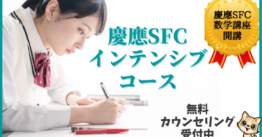 skipprskippr/慶應SFC対策特化カリキュラムの慶應SFCインテンシブコース、SFC数学対策コースを開講【小論文のトリセツ】