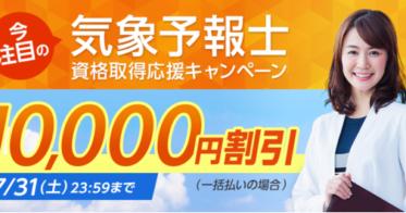 ユーキャンユーキャン/気象予報士合格指導講座が10,000円割引!2021年7月1日より『今注目の気象予報士 資格取得応援キャンペーン』を開始!