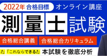アガルートアガルート/【測量士試験】2022年合格目標 合格総合講義/合格総合カリキュラムをリリース!