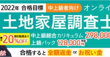 アガルートアガルート/【土地家屋調査士試験】2022年合格目標 中上級総合カリキュラム・上級パックをリリース!