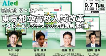 アイードアイード/EdTechウェビナー「東京都立高校入試改革~スピーキングテストの入試活用と対策~」を9/7(火)にオンライン開催
