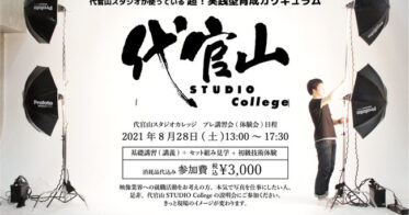ユーアールユーアール/代官山 STUDIO College プロが使う撮影スタジオが教える超!実践型スクール体験イベント