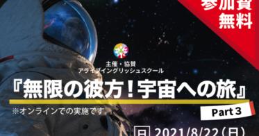 アライブアライブ/名古屋市の児童を対象に、夏休みに宇宙イベント『無限の彼方!宇宙への旅Part3』をオンラインで開催します。現在、参加者募集中!