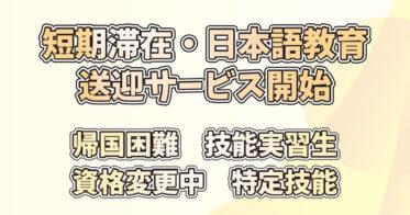 メックメック/【新サービス開始】技能実習生の「短期滞在日本語教育・送迎サービス」