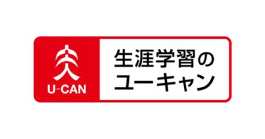 ユーキャンユーキャン/「令和3年度第1回(通算第56回)気象予報士試験」の解答速報を公開!