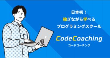 CodeCoachingCodeCoaching/日本初!稼ぎながら学べるプログラミングスクール「CodeCoaching」がリニューアル開講!