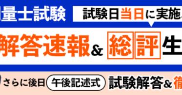アガルートアガルート/【令和3年測量士試験】解答速報(択一式)・総評生放送の詳細を公開!