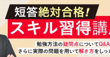 アガルートアガルート/【司法試験予備試験】短答絶対合格!スキル習得講座をリリース!