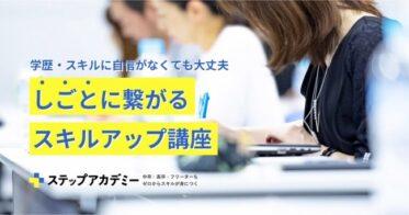 ボーダレス・ジャパンボーダレス・ジャパン/ボーダレスキャリアが若者の資格取得やスキルアップのためのステップアカデミーを開始