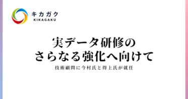 キカガクキカガク/株式会社キカガク、技術顧問に今村 修一郎氏、得上 竜一氏が就任。実データ研修のさらなる強化へ向けて。