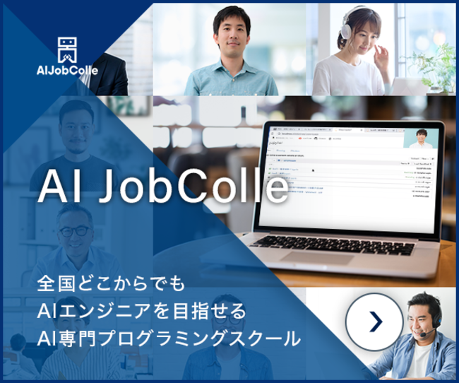 全国どこからでもAIエンジニアが目指せるAI専門プログラミングスクールAIジョブカレ