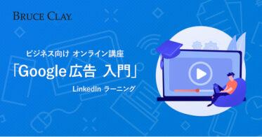 ブルースクレイ・ジャパンブルースクレイ・ジャパン/ブルースクレイ・ジャパンが、LinkedInラーニングで「Google 広告入門」のコースを開発