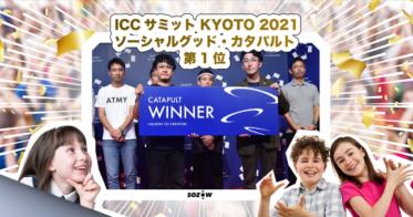 Go VisionsGo Visions/小中学生に新たな学び場を提供するGo VisionsがICCサミット「ソーシャルグッド・カタパルト」(ICCサミット KYOTO 2021)で優勝!
