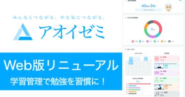 増進会ホールディングス(Z会グループ)増進会ホールディングス/【アオイゼミ】Web版がリニューアル!学習記録機能が充実し、自分の努力が見える化!